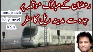 Saudi Arabia Travel by Train Jada to Madina  urdu hindi