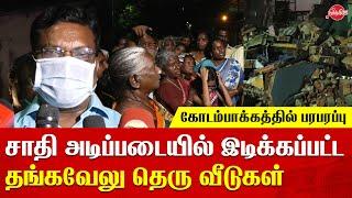 சாதி அடிப்படையில் இடிக்கப்பட்ட கோடம்பாக்கம் தங்கவேலு தெரு வீடுகள் Thirumavalavan speech today