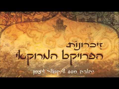 """זיכרונות -יהודה מסס וויקטור ויצמן, שיר הנושא מתוך האלבום """"זכרונות"""""""