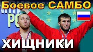 2019 Боевое САМБО финал -74 кг ГАЙДАРОВ - ХАТХОХУ Чемпионат России Казань