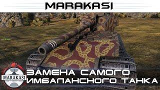 Замена самого имбалансного танка в игре World of Tanks