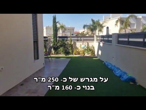 מבריק טופ נדלן נהריה-שלומי למכירה בית מהמם בעין שרה בלוטוס - YouTube WM-91