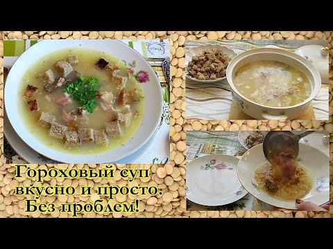 Гороховый суп - вкусно и просто. Без проблем!