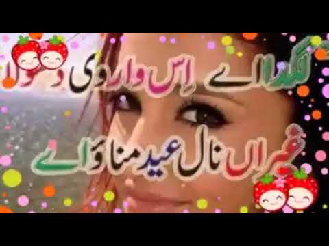 اغنية عيد مبارك بالباكستاني Youtube
