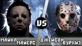 МАЙКЛ МАЙЕРС vs ДЖЕЙСОН ВУРХИЗ