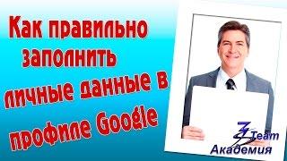 как правильно заполнить личные данные в профиле Google