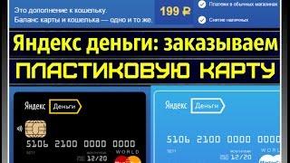 Как получить карту Яндекс Деньги(В этом видео Вы узнаете как получить карту Яндекс Деньги. ====================================================== Секретный способ..., 2016-10-04T14:19:49.000Z)