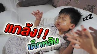 แกล้งเด็กหลับ !!