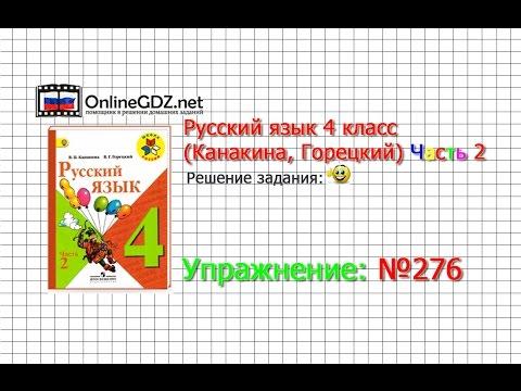 Упражнение 276 - Русский язык 4 класс (Канакина, Горецкий) Часть 2