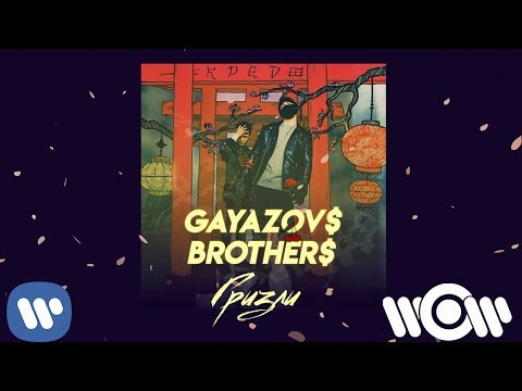 GAYAZOV$ BROTHER$ - Гризли | Official Audio thumbnail