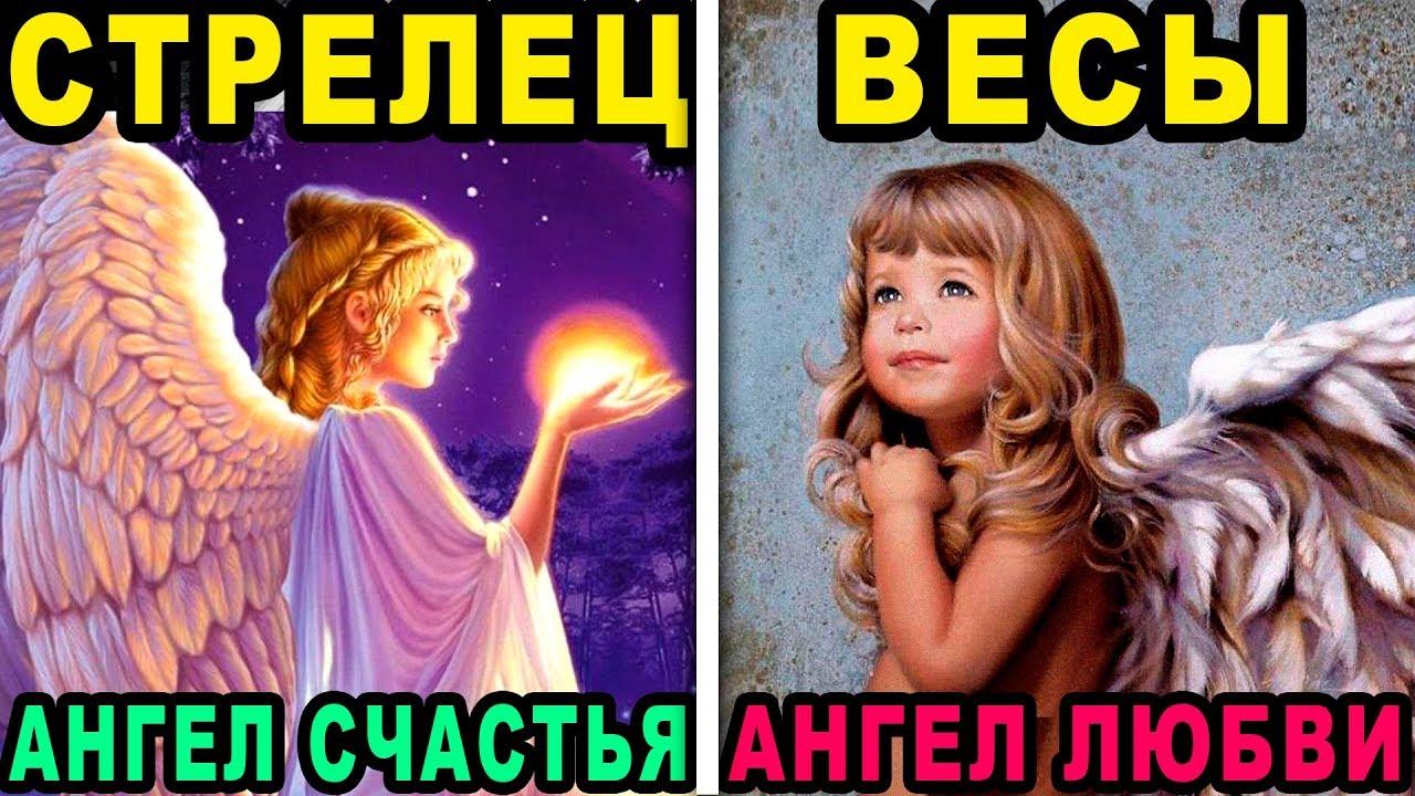 Какой ангел оберегает каждый знак зодиака