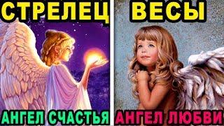 КАКОЙ АНГЕЛ-ХРАНИТЕЛЬ ОБЕРЕГАЕТ КАЖДЫЙ ЗНАК ЗОДИАКА. Кто ты по знаку зодиака и какой твой ангел