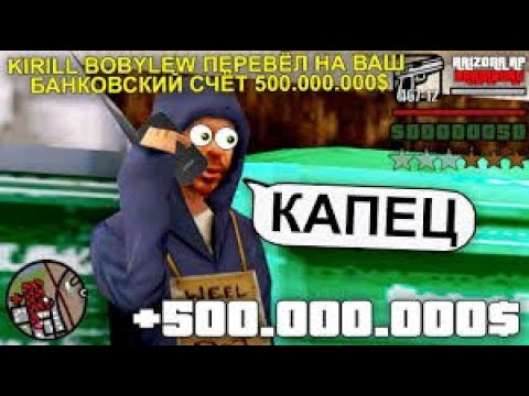 РЕАКЦИЯ ЛЮДЕЙ НА ПЕРЕВОД 50КК ! ARIZONA SNUFF RP ! ( #самп )