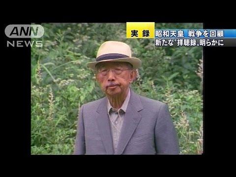 「昭和天皇実録」 戦争を振り返る記録が新たに(14/09/10)