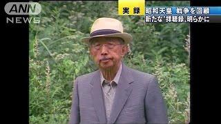 宮内庁が公表した「昭和天皇実録」の記述から、昭和天皇が第2次世界大戦...