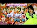Tara Number Deti Ja Maro Number Leti Ja/Gokul Sharma New Song 2018 || थारा नंबर देती जा || mp4,hd,3gp,mp3 free download Tara Number Deti Ja Maro Number Leti Ja/Gokul Sharma New Song 2018 || थारा नंबर देती जा ||