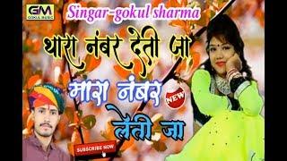 Tara Number Deti Ja Maro Number Leti Ja/Gokul Sharma New Song 2018 || थारा नंबर देती जा ||