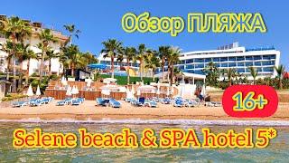 Турция 2021 Selene beach spa hotel 5 Обзор пляжа Стоит ли ехать