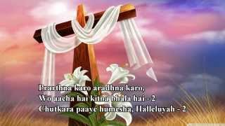 Hindi Worship song - Prathana Karo Aradhana Karo