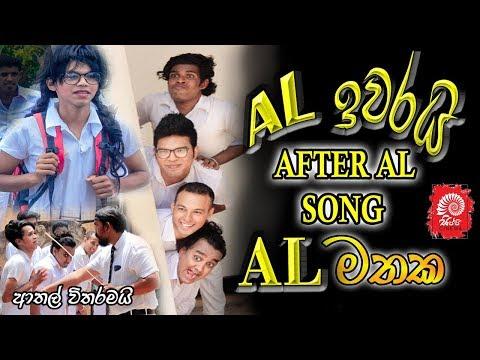 al-ඉවරයි- -after-al-song- -sippi-cinema- -parody-version