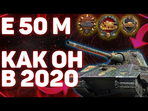 E 50 Ausf. M - КАК ОН 2020 ГОДУ? ГАЙД! World of Tanks!