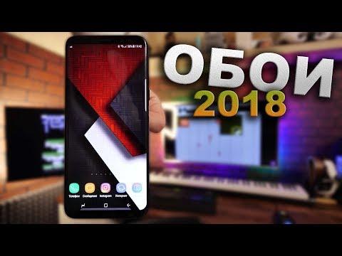 Обои для Телефона 2018