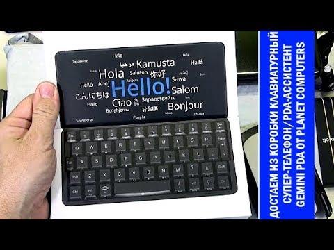 Обзоры Gemini PDA, часть 01: достаем из коробки клавиатурный телефон Gemini PDA с Android/Linux