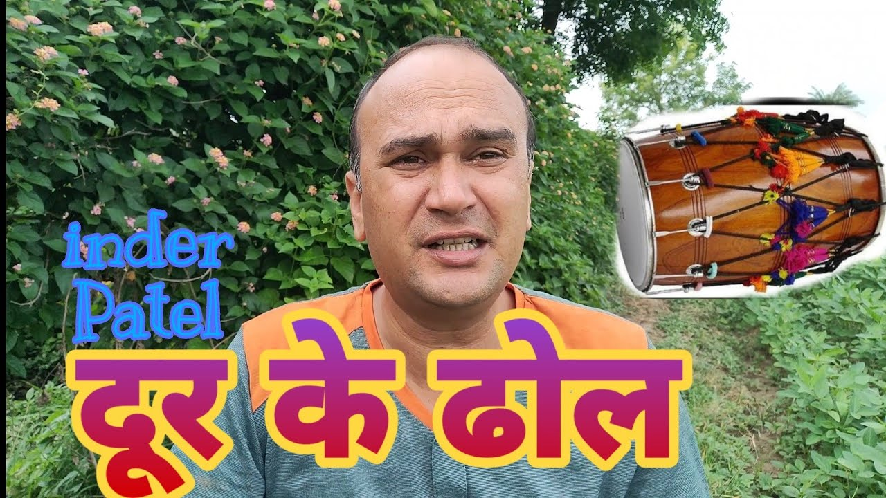 दूर के ढोल | malvi comedy | inder Patel ki video
