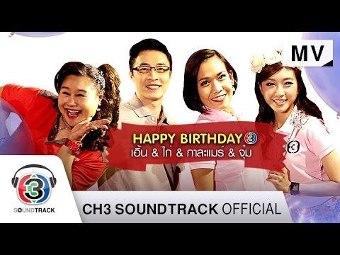 Happy Birthday  | เอิ้น  & ไก่ & กาละแมร์ & จุ๋ม | Official MV