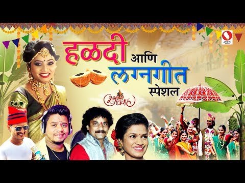 Haldigeet Ani Lagnageete Special 2019 - ( लग्नगीत ) - Jagdish Patil, Sonali Bhoir, Sujeet Patil,KK.