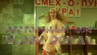 Смотреть Шоу кабаре . Юмор, танцы, Сергей Рост, Карина Зверева. Театр Москва онлайн