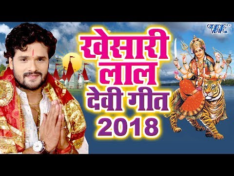 खेसारी लाल देवी गीत 2018 - Khesari Lal Yadav Navratri Special - Video Jukebox - Bhojpuri Devi Geet