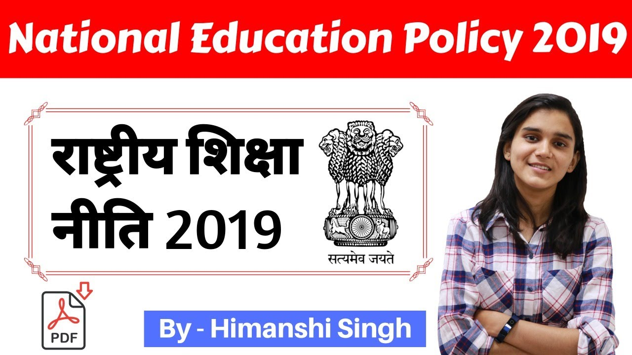 National Education Policy-2019 in Detail  | राष्ट्रीय शिक्षा नीति-2019 (NEP-2019)