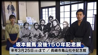 日本の歴史を動かした立役者、坂本龍馬。今年は、龍馬が亡くなってから1...