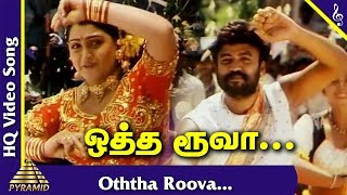 Nattupura Pattu Tamil Movie Songs | Otha Roovai Video Song | Arun Mozhi, Devi | Ilayaraaja
