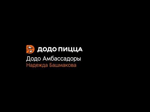 Додо Амбассадоры. Надежда Башмакова. 17 февраля 2020