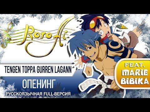 Sorairo Days [Tengen Toppa Gurren Lagann] - OP (FULL Russian Cover Feat. Marie Bibika)