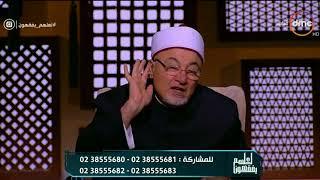 الشيخ خالد الجندى: إحنا الدولة الوحيدة فى العالم بنتزوج شرعى ونتطلق عرفى