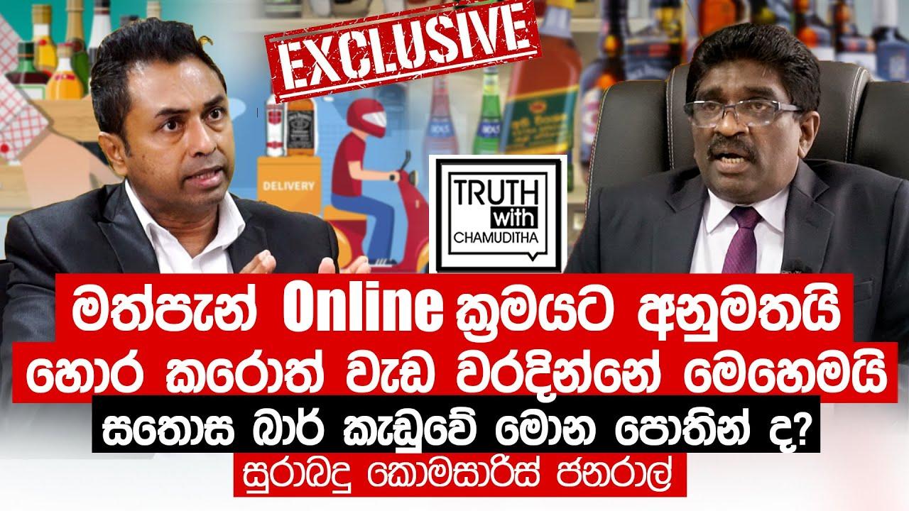 මත්පැන් Online ක්රමයට අනුමතයි. අනුරාධපුර සතොස බාර් කැඩුවේ මොන පොතින් ද? - Truth with Chamuditha.