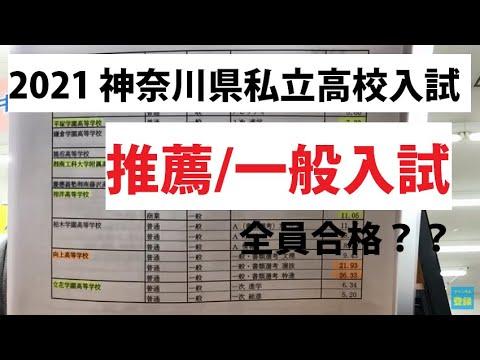 2021 高校 入試 倍率 県 宮城