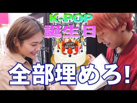 【月×】K-POP誕生日31日分全部言って貰えるまで帰れまてん!!!