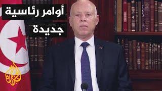 """تونس.. أمر رئاسي بإعفاء المدير العام للتلفزيون والنهضة تتخوف من """"ديكتاتورية دستورية"""""""
