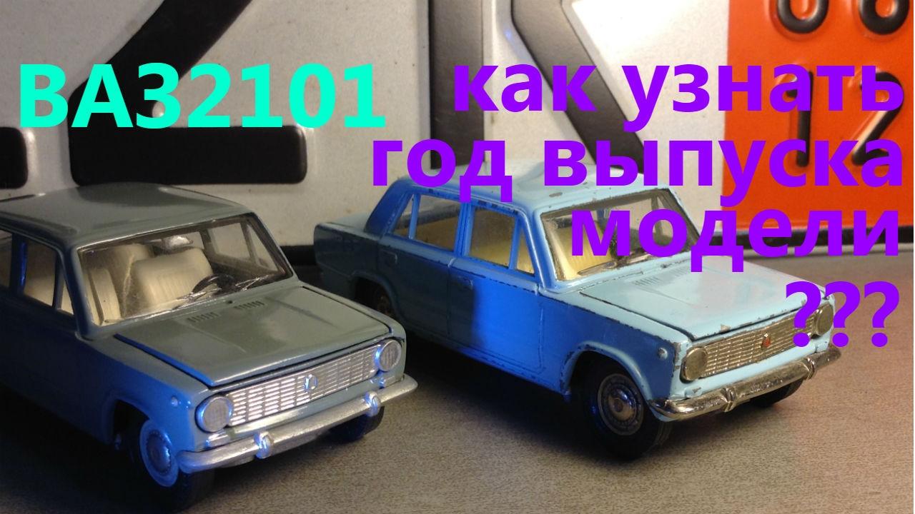 Как узнать год выпуска модели? ВАЗ 2101 - YouTube