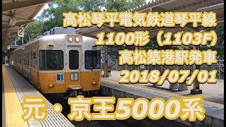 高松琴平電気鉄道琴平線1100形(1103F)高松築港駅発車 2018/07/01