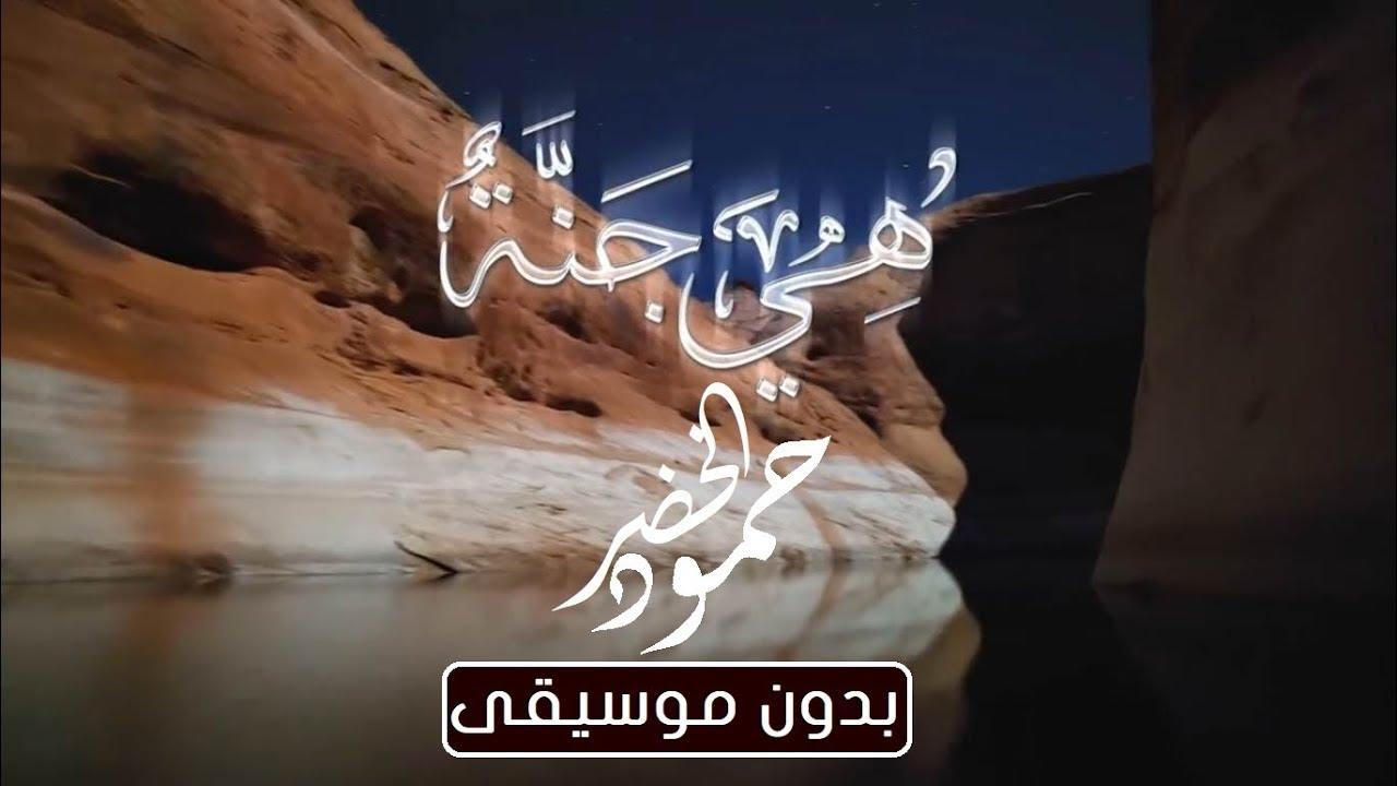 Humood AlKhudher - Heya Al Jannah (Vocals Only - No Music) | (حمود الخضر - هي جنة (بدون موسيقى