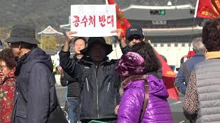 문재인 퇴진 국민대회 11. 9.(1부)  군가제창 (…