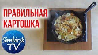 Как правильно пожарить картошку. Пошаговый рецепт. #SimbirskTV