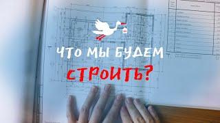 Проект реконструкции жилого дома | Что мы хотим построить?