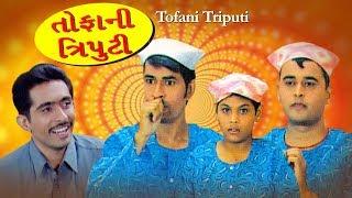 Tofani Triputi - Best Family Gujarati Natak Full - Story of 3 Generations