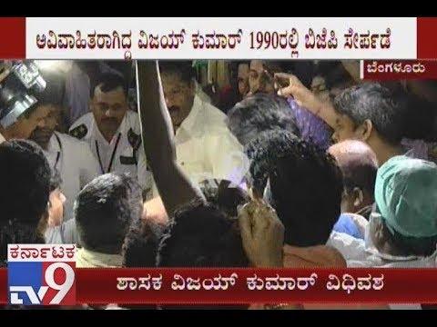 Jayanagar BJP MLA VijayKumar Passes Away | VijayKumar Suffering from Heart Related Ailment